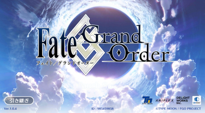 Fate/Grand Order 10連ガチャ履歴