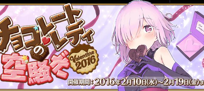 FateGO チョコレート・レディの空騒ぎ -Valentine 2016- 攻略メモ