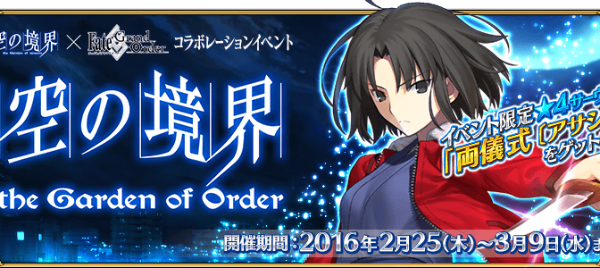 FateGO 空の境界/the Garden of Order 攻略メモ