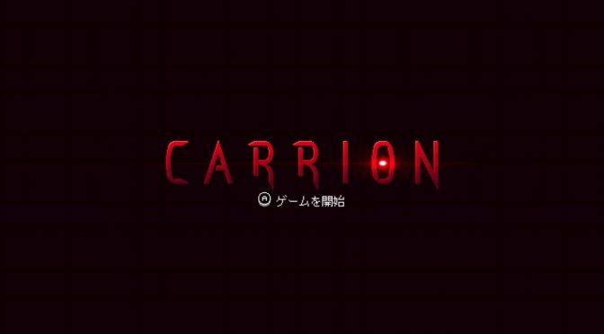 Carrion 触手ゲー 最初の10分動画
