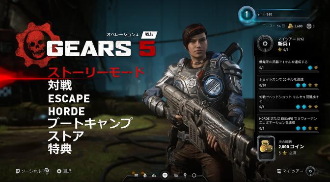Gears 5 で Xbox Series Xの本体機能で録画テスト