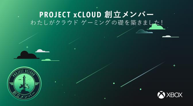 Xbox Cloud Gaming 今日から日本でもサービス開始 ワシが育てた